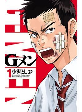 【全1-18セット】Gメン(少年チャンピオン・コミックス)