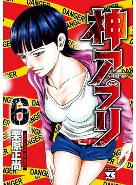 【6-10セット】神アプリ(ヤングチャンピオン・コミックス)