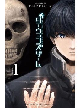 【全1-23セット】ダーウィンズゲーム(少年チャンピオン・コミックス)