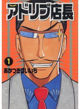 【1-5セット】アドリブ店長