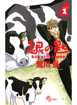 【全1-15セット】銀の匙 Silver Spoon(少年サンデーコミックス)
