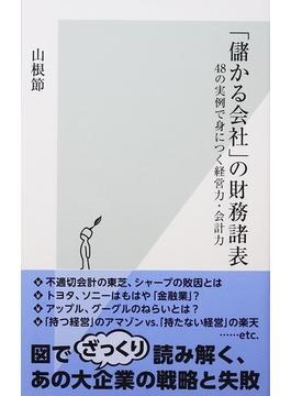 「儲かる会社」の財務諸表 48の実例で身につく経営力・会計力(光文社新書)