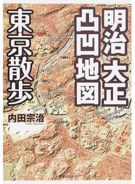 明治大正凸凹地図東京散歩