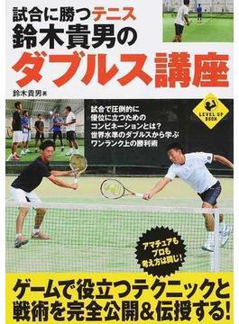 試合に勝つテニス鈴木貴男のダブルス講座(LEVEL UP BOOK)