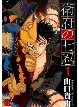 衛府の七忍 1 (チャンピオンREDコミックス)(チャンピオンREDコミックス)