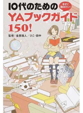 今すぐ読みたい!10代のためのYAブックガイド150! 1
