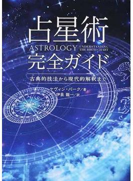占星術完全ガイド 古典的技法から現代的解釈まで