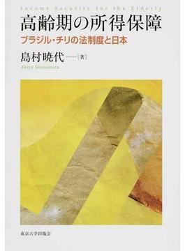 高齢期の所得保障 ブラジル・チリの法制度と日本