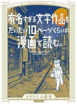 有名すぎる文学作品をだいたい10ページくらいのマンガで読む。(トーチコミックス)