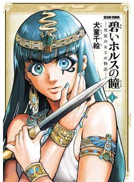 碧いホルスの瞳 -男装の女王の物語- 1(HARTA COMIX)