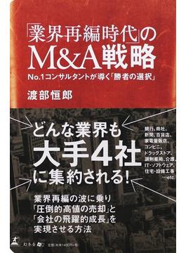 「業界再編時代」のM&A戦略 No.1コンサルタントが導く「勝者の選択」