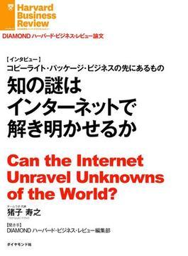 知の謎はインターネットで解き明かせるか(インタビュー)