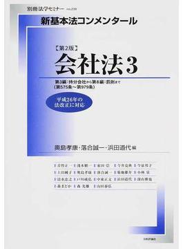 会社法 第2版 3 第3編:持分会社から第8編:罰則まで(第575条〜第979条)
