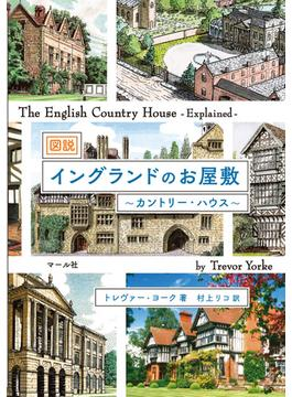 図説イングランドのお屋敷 カントリー・ハウス