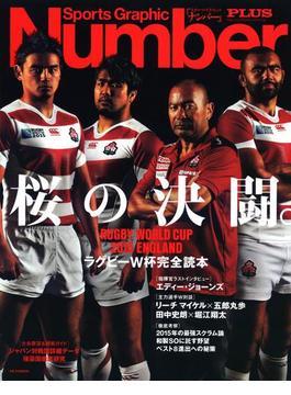 ラグビーW杯完全読本 2015 桜の決闘 (Sports Graphic Number PLUS(スポーツ・グラフィック ナンバー プラス))(文春e-book)