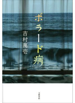ボラード病(文春e-book)