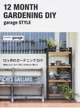 12ケ月のガーデニングDIY garage STYLE 植物とともにDIYで楽しく気持ちよく暮らす
