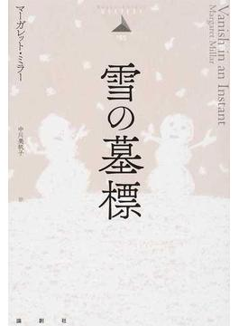 雪の墓標(論創海外ミステリ)