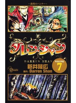 ダレン・シャン 7(少年サンデーコミックス)