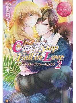 Can't Stop Fall in Love Mizuki & Akito 2(エタニティブックス・赤)
