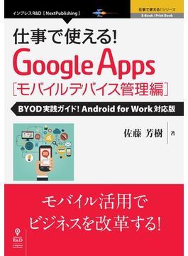 【オンデマンドブック】仕事で使える!Google Apps モバイルデバイス管理編 BYOD実践ガイド!Android for Work対応版
