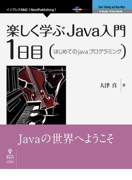 【オンデマンドブック】楽しく学ぶJava入門[1日目]はじめてのJavaプログラミング