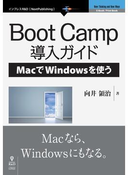 【オンデマンドブック】Boot Camp導入ガイド―MacでWindowsを使う
