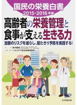 国民の栄養白書 2015−2016年版 高齢者の栄養管理と食事が支える生きる力