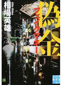 偽金フェイクマネー(実業之日本社文庫)