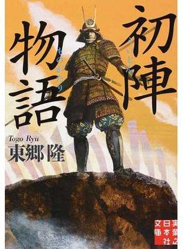 初陣物語(実業之日本社文庫)