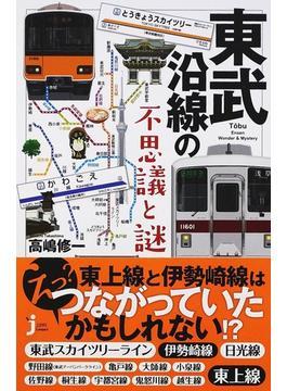 東武沿線の不思議と謎(じっぴコンパクト新書)