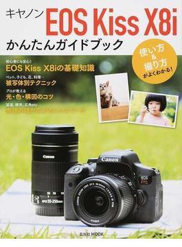 キヤノンEOS Kiss X8iかんたんガイドブック 使い方&撮り方がよくわかる!(玄光社MOOK)
