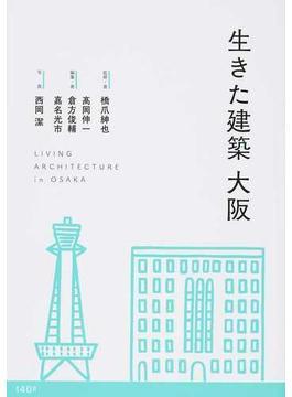 生きた建築大阪 1