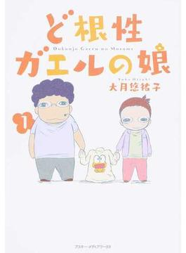ど根性ガエルの娘 1(単行本コミックス)
