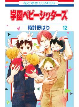 学園ベビーシッターズ 12 (花とゆめCOMICS)(花とゆめコミックス)