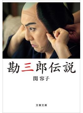 勘三郎伝説(文春文庫)