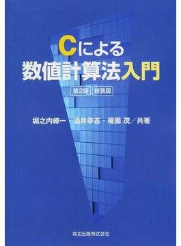 Cによる数値計算法入門 第2版 新装版
