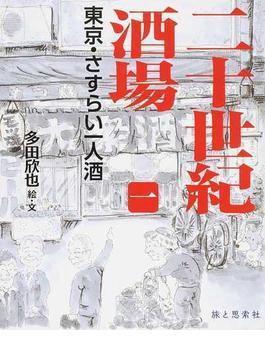 二十世紀酒場 1 東京・さすらい一人酒