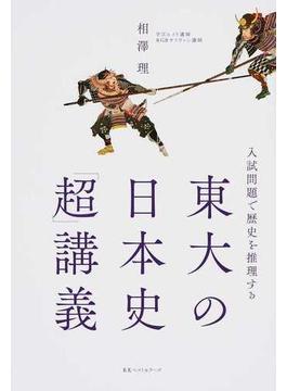 東大の日本史「超」講義 入試問題で歴史を推理する
