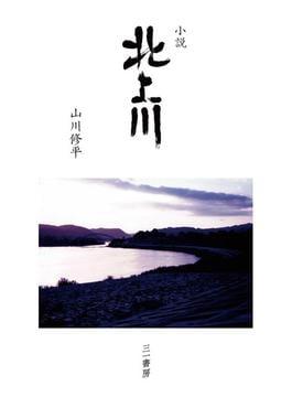 小説北上川