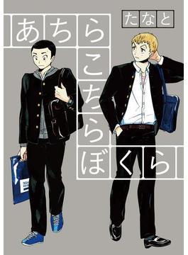 あちらこちらぼくら 1(ビッグコミックス)