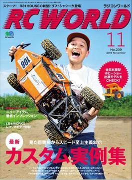 RC WORLD(ラジコンワールド) 2015年11月号 No.239