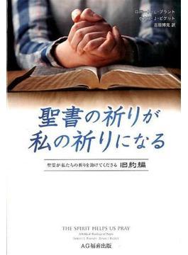 聖書の祈りが私の祈りになる 旧約編 聖霊が私たちの祈りを助けてくださる