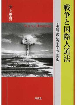 戦争と国際人道法 その歴史と赤十字のあゆみ