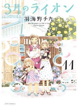 3月のライオン(11)(ジェッツコミックス)