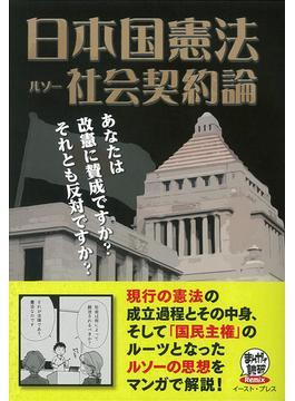 日本国憲法 (まんがで読破Remix)