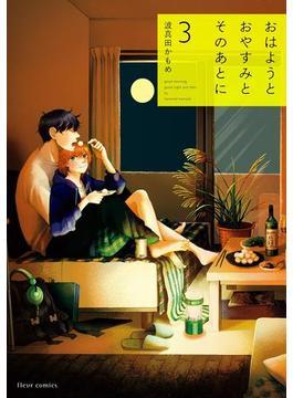 【期間限定価格】おはようとおやすみとそのあとに 3【電子特典付き】(フルールコミックス)