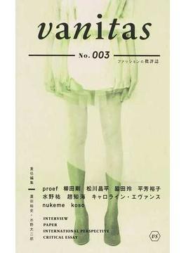vanitas ファッションの批評誌 No.003