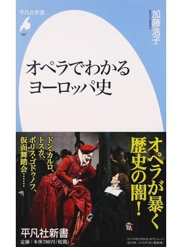 オペラでわかるヨーロッパ史(平凡社新書)