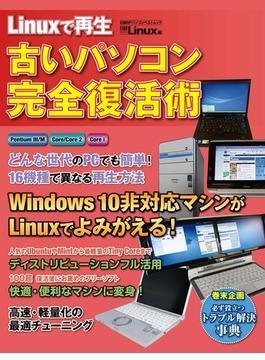 Linuxで再生 古いパソコン完全復活術 (日経BP Next ICT選書)(日経BP Next ICT選書)